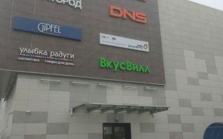 МФЦ в Апрелевке