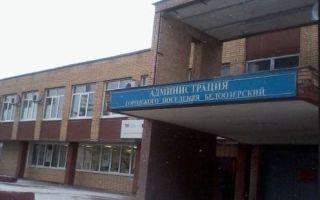 МФЦ в Белоозерском