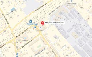 МФЦ Наро-Фоминск