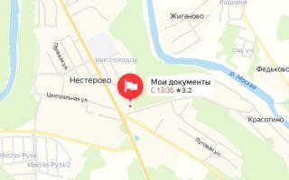 МФЦ в Нестерово ТОСП