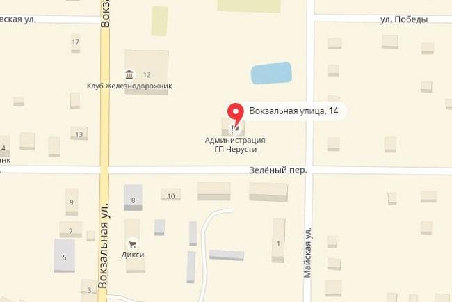 МФЦ Мои документы в Черустях