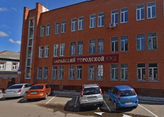 МФЦ Зарайск
