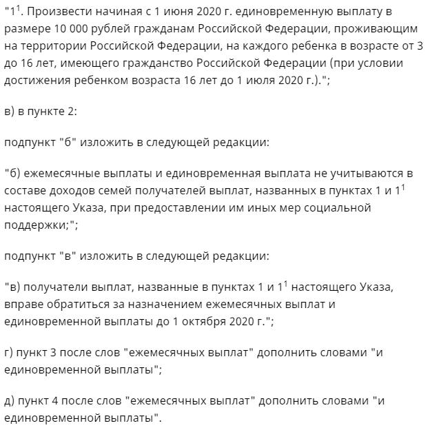указ путина 10000 2